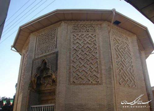 امامزاده اسحاق سلام الله علیه