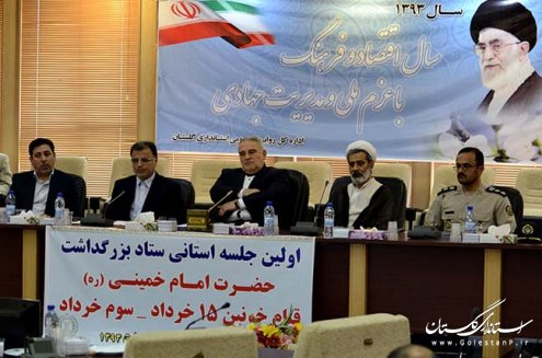 اولین جلسه استانی ستاد بزرگداشت حضرت امام خمینی (ره)