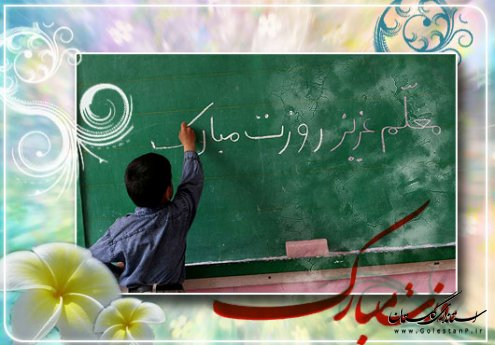 ای که الفبای زندگی را از سرچشمه نگاهت آموختم؛ روز معلم مبارک