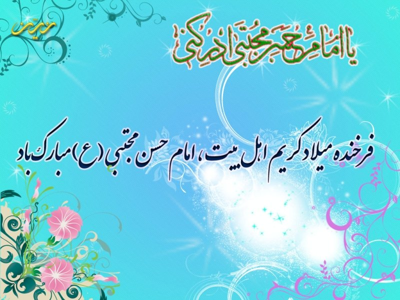Image result for ‫تبریک میلاد امام حسن‬‎