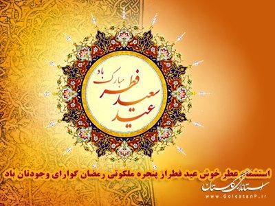 فرا رسیدن عید فطر فرخنده باد