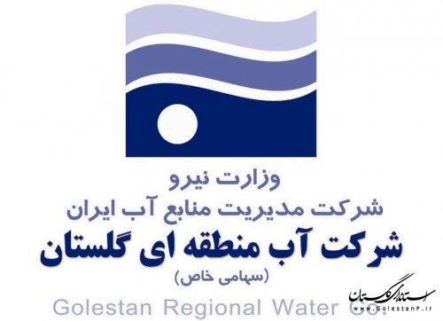 اعلام باقیمانده اسامی قبول شدگان آزمون استخدامی شرکت آب منطقه ای گلستان