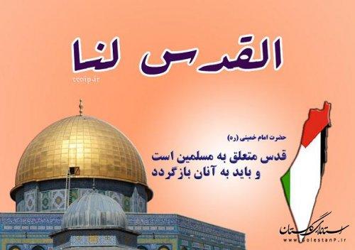 روز قدس، روز اسلام است