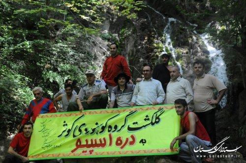 گلگشت تیم کوهنوردی شرکت آب منطقه ای گلستان به آبشار اسبه اٌ بهشهر