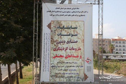 برپایی نمایشگاه های صنایع دستی، سوغات و ملزومات سفر در گلستان