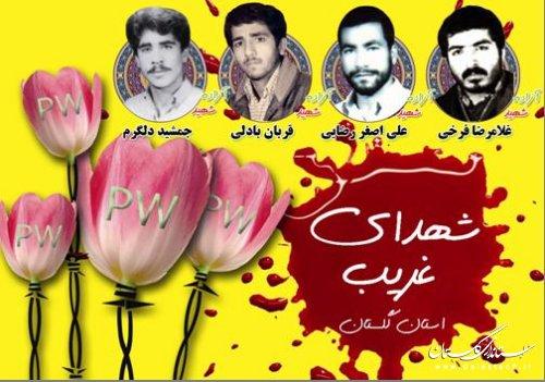 اولین یادواره و نکوداشت شهدای غریب استان گلستان برگزار می شود