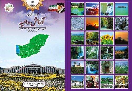 نگاهی اجمالی به خدمات یکساله دولت یازدهم در استان گلستان