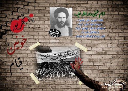 دل نوشته هایی برای یوم الله 17 شهریور