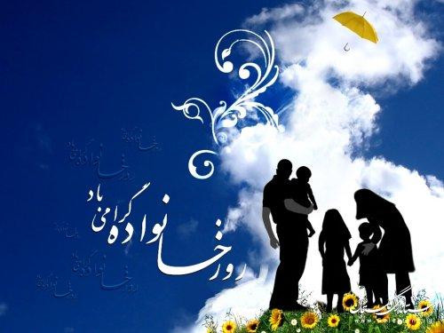 25 ذي الحجه روز خانواده اسلامی ( ویژه نامه )