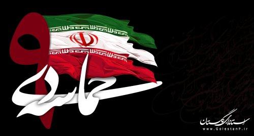 9 دی در نگاه رهبر معظم انقلاب اسلامی