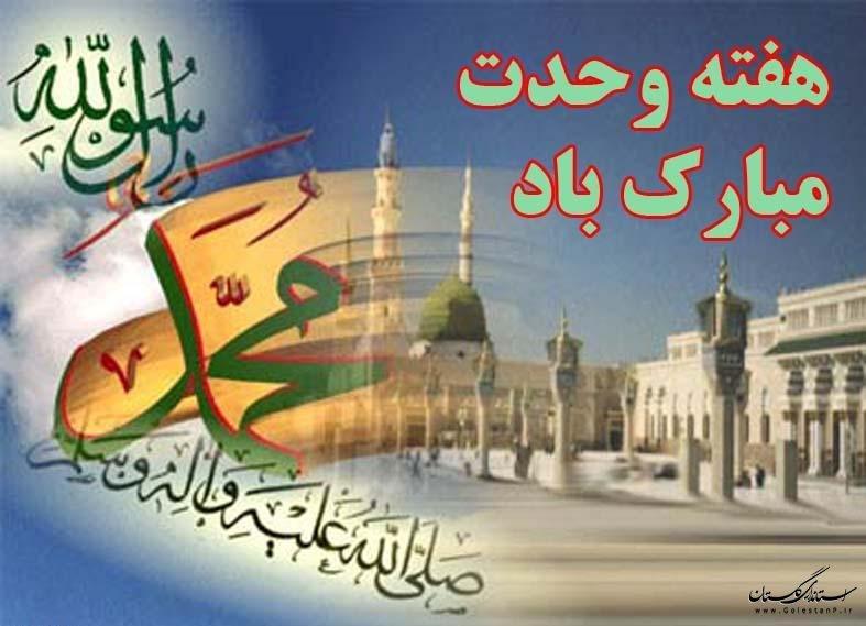 نتیجه تصویری برای عکس هفته وحدت مبارک