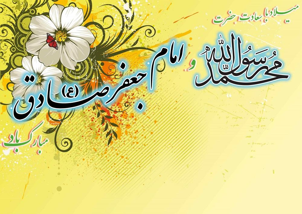 نتیجه تصویری برای میلاد پیامبر و امام صادق مبارک
