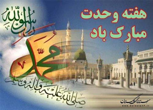 آغاز هفته وحدت بر مسلمانان جهان مبارک باد