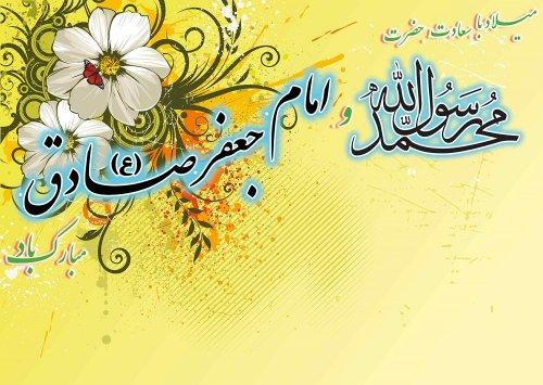 ولادت پیامبر اکرم (ص) و ولادت حضرت امام جعفر صادق(ع) مبارک