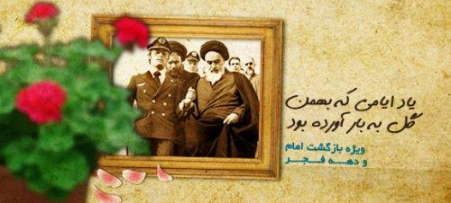 ویژه نامه دهه مبارک فجر