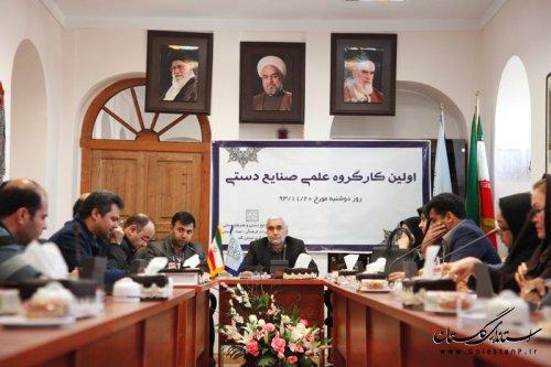 تشکیل اولین کارگروه علمی صنایع دستی در استان گلستان