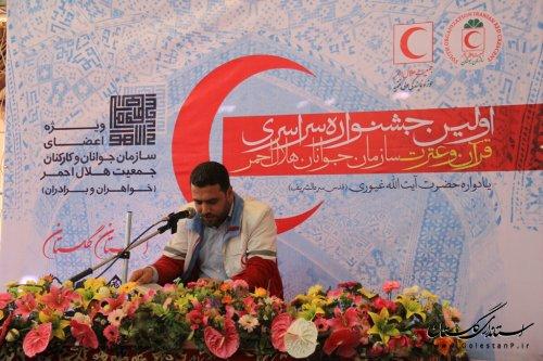 برگزاری مرحله استانی جشنواره قرآن و عترت سازمان جوانان جمعیت هلال احمرگلستان