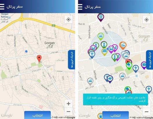 نرم افزار تلفن همراه سامانه خدمات سفر استان گلستان ارایه شد