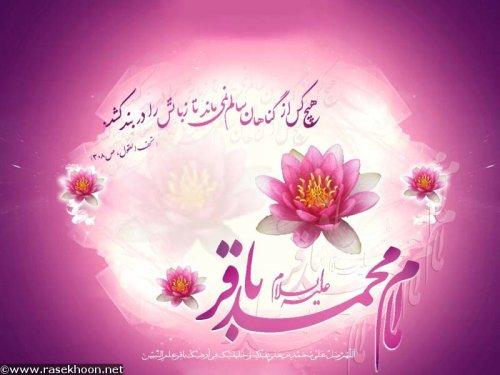 ميلاد با سعادت امام محمد باقر (ع) مبارک باد