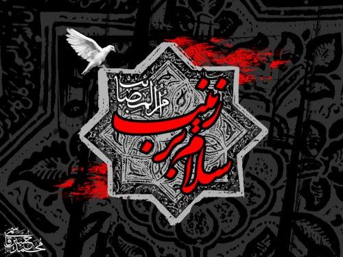سالروز وفات حضرت زينب کبري (سلام الله عليها) تسلیت باد