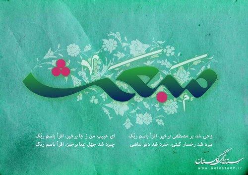 مبعث پیامبر اکرم (ص) مبارک باد