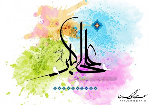 ولادت باسعادت سرو باغ احمدي، آينه محمدي و روز جوان مبارک