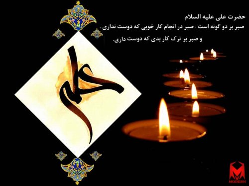 سالروز شهادت حضرت علی (ع) را تسلیت می گوییم