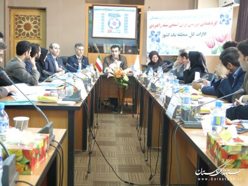 گردهمایی بررسی برش استانی سند راهبردی ادارات کل منطقه یک کشور