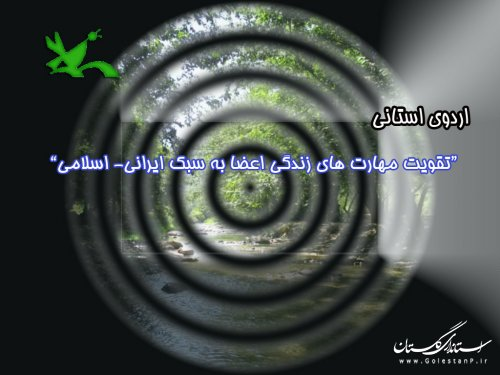 اردوی استانی اعضاي نوجوان و فعال مراكز فرهنگي هنري برگزار می شود