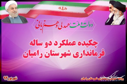 گزارش عملکرد فرمانداری شهرستان رامیان