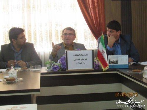 سومین جلسه ستاد انتخابات شهرستان گمیشان برگزار شد
