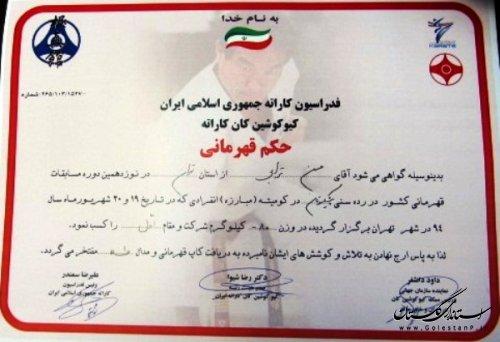 کسب مقام قهرمانی توسط یکی از کارکنان شرکت نفت منطقه گلستان
