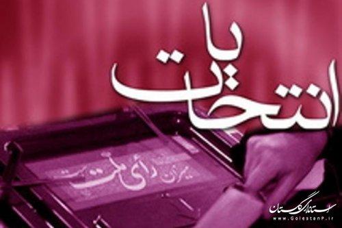 اعضای ستاد انتخابات استان گلستان