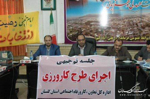 جلسه توجیهی طرح کارورزی فارغ التحصیلان دانشگاهی استان در علی آبادکتول برگزار شد