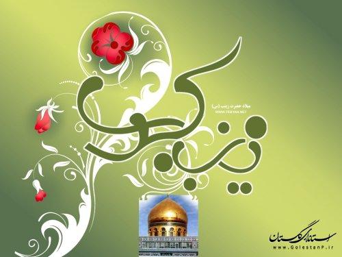 ولادت حضرت زینب (س) و روز پرستار مبارک