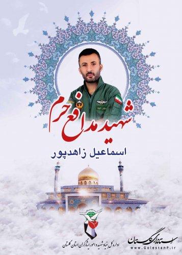 اسماعیل زاهدپور