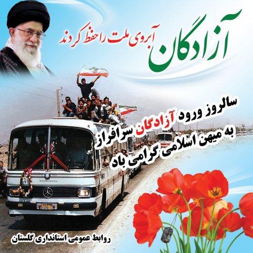 سالروز ورود آزادگان به میهن اسلامی گرامی باد