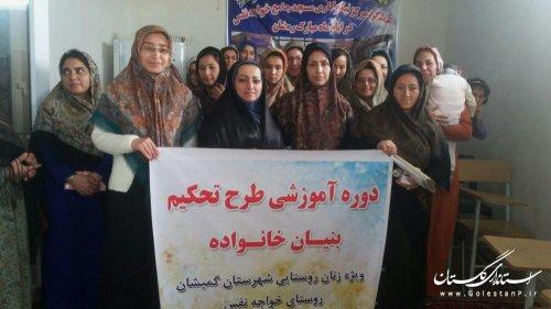 دوره آموزشی طرح تحکیم بنیان خانواده ویژه زنان روستایی