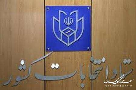 گزارش ستاد انتخابات استان از روز اول ثبت نام داوطبان انتخابات شوراهای اسلامی شهر و روستا