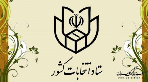 گزارش کمیته اطلاع رسانی ستاد انتخابات کشور از روز اول ثبت نام داوطبان انتخابات شوراهای اسلامی شهر و روستا