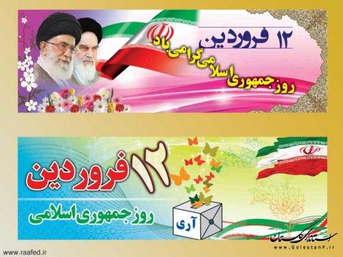 روز انتخاب/بمناسبت 12 فروردین روز جمهوری اسلامی ایران