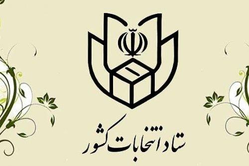 انتشار رسمی اسامی نامزدهای نهائی انتخابات دوازدهمین دوره ریاست جمهوری اسلامی ایران