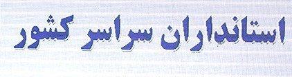 قدردانی استانداران از تدابیر سازنده وزیر کشور در برگزاری انتخابات باشکوه 29 اردیبهشت