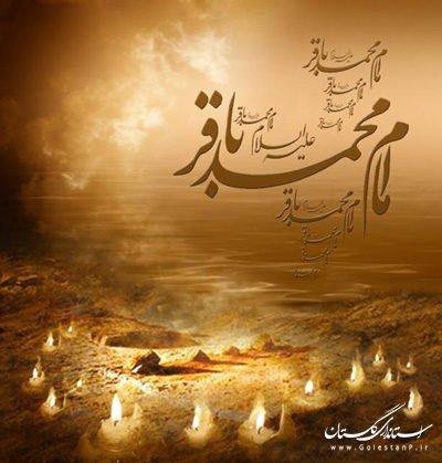 به مناسبت شهادت پنجمین اختر تابناک آسمان امامت «امام محمد باقر(ع)»
