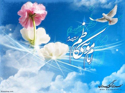 ویژه ولادت باسعادت حضرت امام موسی کاظم (ع)