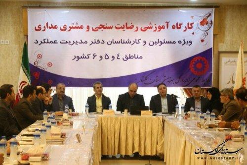 کارگاه آموزشی رضایت سنجی و مشتری مداری در علی آباد برگزار شد