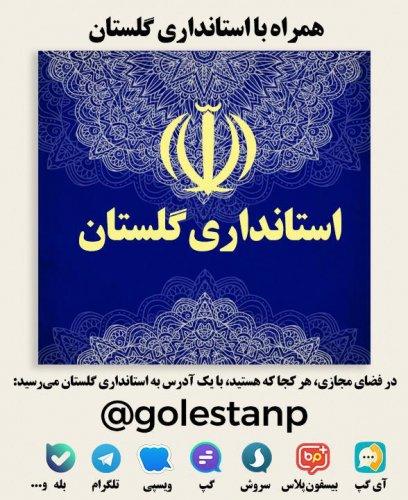 در فضای مجازی با این  آدرس golestanp@ به استانداری گلستان میرسید