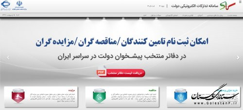سامانه تدارکات الکترونیکی دولت