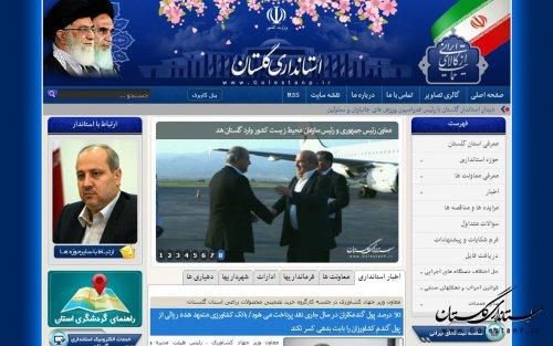 فیلم آموزشی ارسال مطلب در سایت استانداری گلستان
