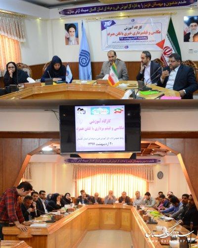 توسط اداره کل آموزش فنی و حرفه ای استان گلستان برگزار شد؛ کارگاه آموزش عکاسی و فیلم برداری خبری با تلفن همراه برای خبرنگاران و مسئولین روابط عمومی مراکز استان